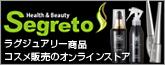 通販化粧品のセグレ—ト